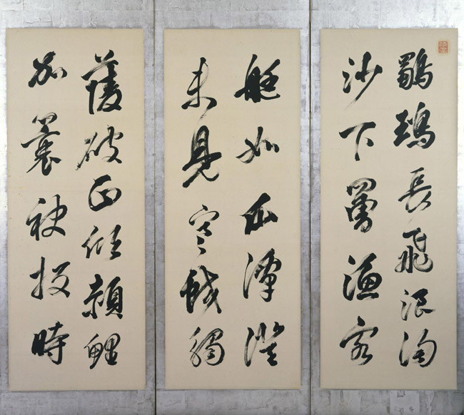 "Calligraphy of the Poem ""Cold Fishing Nets"""